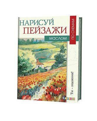 """Книга КР """"Нарисуй пейзажи маслом по схемам. Ты - художник!"""" арт. ГММ-6872-1-ГММ0027230"""