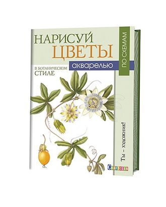 """Книга КР """"Нарисуй цветы в ботаническом стиле акварелью по схемам. Ты - художник!"""" арт. ГММ-6887-1-ГММ0028458"""