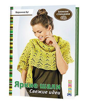 "Книга КР ""Яркие шали. Свежие идеи. Вяжем спицами"" арт. ГММ-6985-1-ГММ0078486"