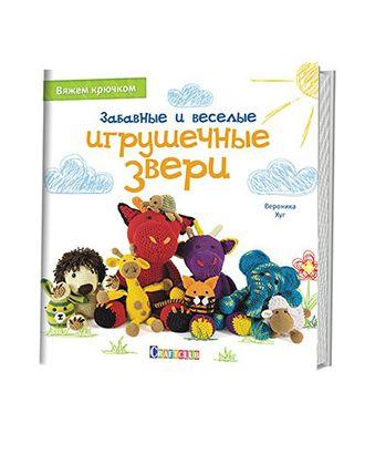 """Книга КР """"Забавные и веселые игрушечные звери. Вяжем крючком """" арт. ГММ-6986-1-ГММ0065221"""