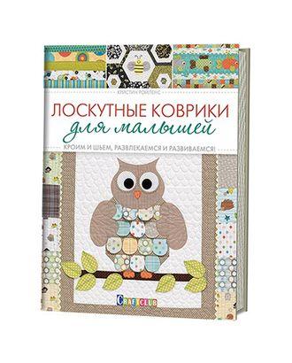 """Книга КР """"Лоскутные коврики для малышей"""" арт. ГММ-7458-1-ГММ0056917"""