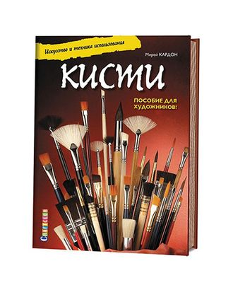 """Книга КР """"Кисти. Искусство и техника использования. Пособие для художников!"""" арт. ГММ-7926-1-ГММ0035221"""