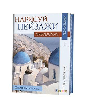 """Книга КР """"Нарисуй пейзажи акварелью по схемам. Средиземноморье"""" арт. ГММ-8161-1-ГММ0003519"""
