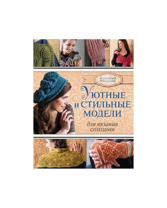 """Книга АС """"Уютные и стильные модели для вязания спицами"""" арт. ГММ-8461-1-ГММ0079628"""