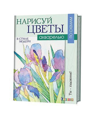 """Книга КР """"Нарисуй цветы в стиле модерн акварелью по схемам. Ты - художник"""" арт. ГММ-8462-1-ГММ0062540"""