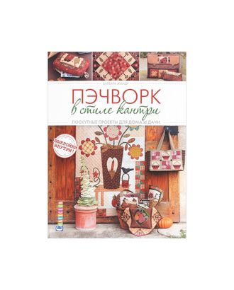 """Книга КР """"Пэчворк в стиле """"Кантри"""". Лоскутные проекты для дома и дачи"""" арт. ГММ-8589-1-ГММ0076903"""