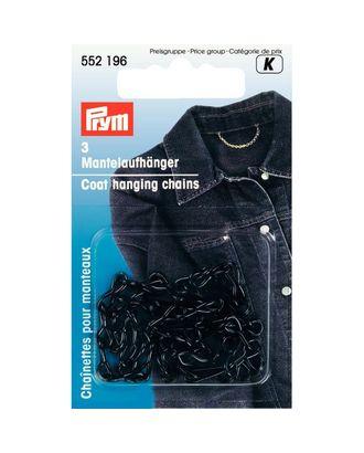 """Петля-вешалка для пальто """"PRYM"""" 552196 125х3 шт арт. ГММ-9355-1-ГММ0039938"""