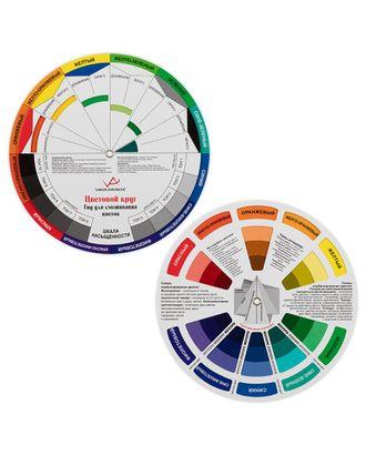 """VISTA-ARTISTA"" KRUG-20 Цветовой круг 20 см арт. ГММ-9667-1-ГММ0047735"