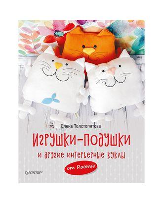 """Книга П """"Игрушки-подушки и другие интерьерные куклы от Roomie"""" арт. ГММ-9758-1-ГММ0000029"""