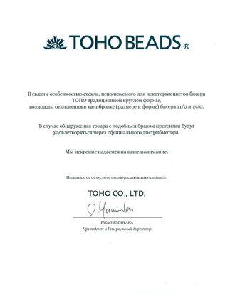 "Бисер Япония ""TOHO"" 11/0 5 2.2 мм 5х5г арт. ГММ-14464-1-ГММ065944515144"