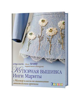 """Книга КР """"Кутюрная вышивка"""" арт. ГММ-14521-1-ГММ068303786034"""