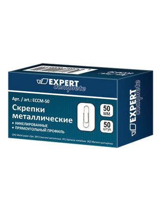 """Expert Complete"" Скрепки металлические ECCM-50 50 мм 10 x 50 шт. арт. ГММ-100412-1-ГММ068845294304"