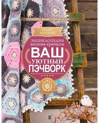 "Книга АС ""Ваш уютный пэчворк"" арт. ГММ-15135-1-ГММ070287776504"