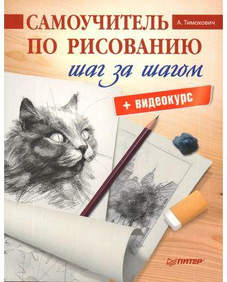 """Книга П """"Самоучитель по рисованию. Шаг за шагом + видеокурс"""" арт. ГММ-99526-1-ГММ073174890534"""