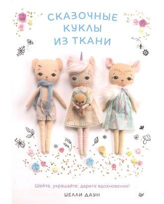 """Книга П """"Сказочные куклы из ткани"""" арт. ГММ-99536-1-ГММ073550612264"""