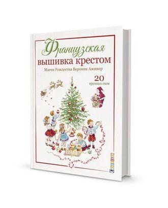 """Книга КР """"Французская вышивка крестом """"Магия Рождества. Вероник Ажинер. 20 крупных схем."""" арт. ГММ-100271-1-ГММ074221634884"""