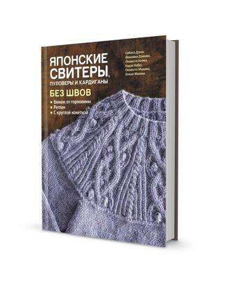 """Книга КР """"Японские свитеры, пуловеры и кардиганы без швов"""" арт. ГММ-100285-1-ГММ074489467154"""