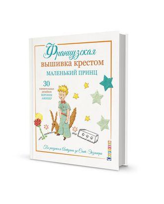 """Книга КР """"Французская вышивка крестом """"Маленький Принц: 30 удивительных дизайнов Вероник Ажинер"""" арт. ГММ-100466-1-ГММ075567595854"""
