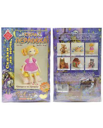 """Набор для изготовления текстильной куклы с травами (душица, лаванда, шалфей) """"Принцесса на горошине"""" 20см арт. МГ-148-1-МГ0153513"""