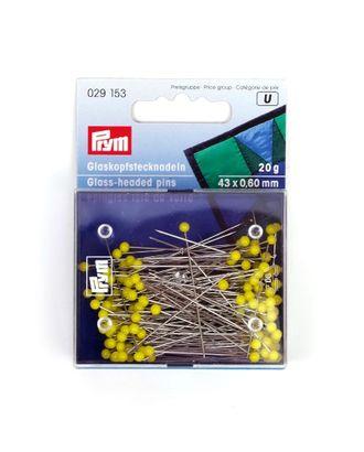 Булавки со стеклянными головками 29153 PRYM, желтые, термоуст. закаленные для шитья 43х0,60мм уп.20г арт. МГ-15237-1-МГ0157573