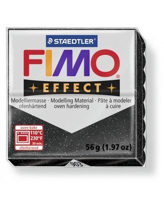 FIMO Effect полимерная глина, запекаемая в печке, уп. 56г цв.звездная пыль, арт. МГ-15470-1-МГ0158265