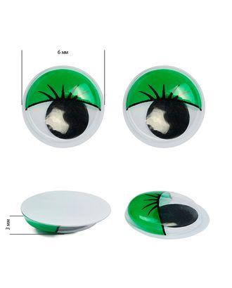 Глаза бегающие с ресницами 6мм цв.зеленый арт. МГ-483-1-МГ0162779