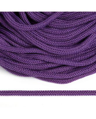 Шнур полиэфир, 1с-36, 4.5мм, цв.047 фиолетовый арт. МГ-1506-1-МГ0182829