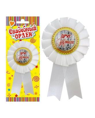 MF.BP00057-4W Значок-орден Друг жениха арт. МГ-78243-1-МГ0187880
