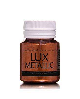 Акриловая краска LuxMetallic Медь 20мл арт. МГ-68387-1-МГ0188584