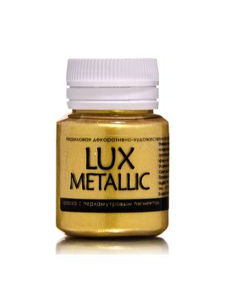 Акриловая краска LuxMetallic Золото светлое 20мл арт. МГ-68392-1-МГ0188594