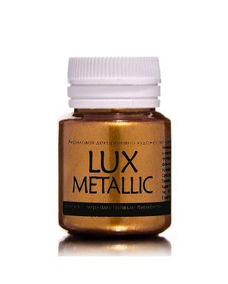 Акриловая краска LuxMetallic Золото красное 20мл арт. МГ-68394-1-МГ0188612