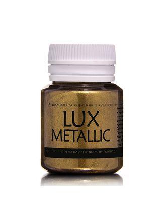 Акриловая краска LuxMetallic Золото коричн. светлое 20мл арт. МГ-68395-1-МГ0188614