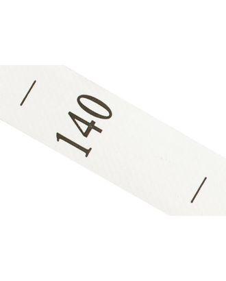 Размерники полиэстер 140 белый 10х25 мм ТВ в рул. 800 шт (20м) арт. МГ-2237-1-МГ0197416