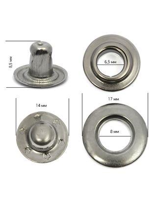 Кнопки клямерные СX-TS508 д.1,7см арт. МГ-78487-1-МГ0208914