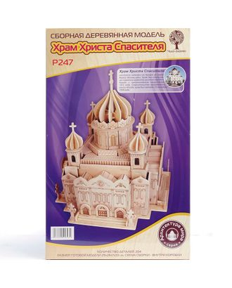 VGA.P247 Сборная деревянная модель Храм Христа Спасителя арт. МГ-28428-1-МГ0213735