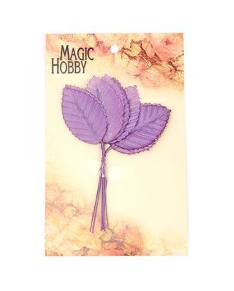 Листочки декоративные MAGIC HOBBY уп.10шт цв. фиолетовый арт. МГ-30823-1-МГ0232965