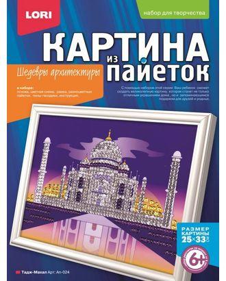 """Картина из пайеток """"Тадж-Махал"""" LORI Ап-024 арт. МГ-32663-1-МГ0239060"""