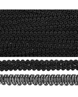 Тесьма Шанель плетеная ш.0,8см 0384-0016 цв.F322 черный арт. МГ-78780-1-МГ0243530