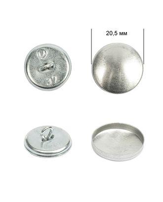 Заготовки для обтяж.пуг. №32 (20,5мм) ножка - сталь арт. МГ-3873-1-МГ0245015