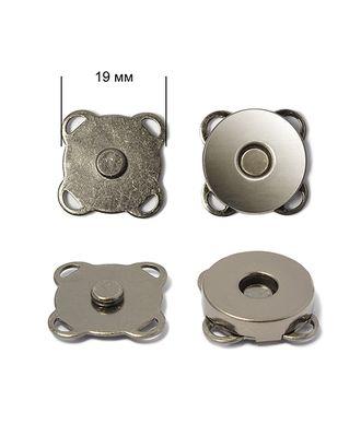 Кнопки магнитные MKK 1,9см арт. МГ-38094-1-МГ0328683