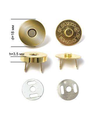 Кнопки магнитные на усиках ТВ.6615 h3,5мм д.1,8см арт. МГ-38601-1-МГ0351562