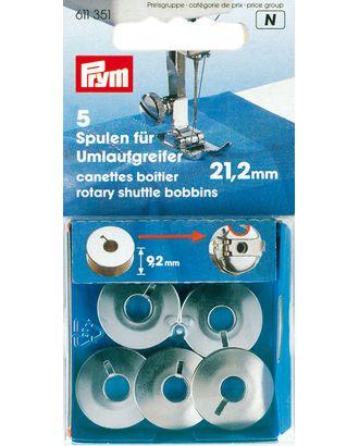 611351 PRYM Металлические шпульки, d21,2мм высота 9,2мм, д/малого вертикального шпульного колпачка с круглой выемкой уп.5 шт арт. МГ-79027-1-МГ0363443