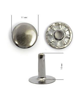 Хольнитены сталь New Star №123 11х10 (10мм) арт. МГ-79206-1-МГ0368975