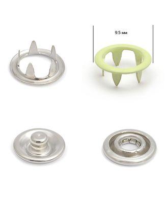 Кнопки трикотажные д.0,95см эмаль №244 арт. МГ-79220-1-МГ0369050