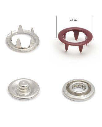 Кнопки трикотажные д.0,95см эмаль №177 арт. МГ-79225-1-МГ0369062