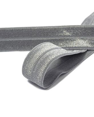 Резинка бельевая (окантовочная блестящая) ш.1,5см цв.F316 серый арт. МГ-79232-1-МГ0369099