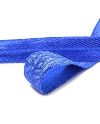 Резинка бельевая (окантовочная блестящая) ш.1,5см цв.F223 васильковый арт. МГ-79240-1-МГ0369107