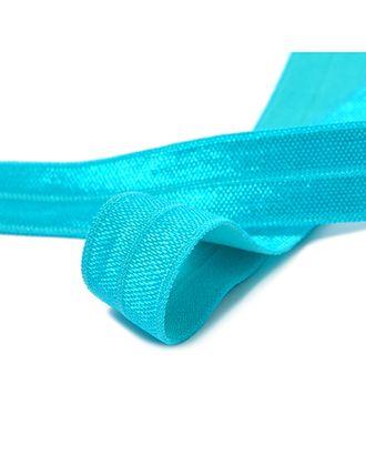 Резинка бельевая (окантовочная блестящая) ш.1,5см цв.F207 морская волна арт. МГ-79249-1-МГ0369117