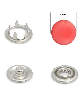 Кнопки трикотажные (закрытые) д.0,95см - эмаль 147 арт. МГ-79299-1-МГ0369252