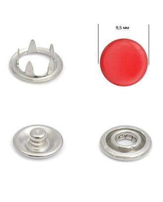 Кнопки трикотажные (закрытые) д.0,95см - эмаль 148 арт. МГ-79300-1-МГ0369253